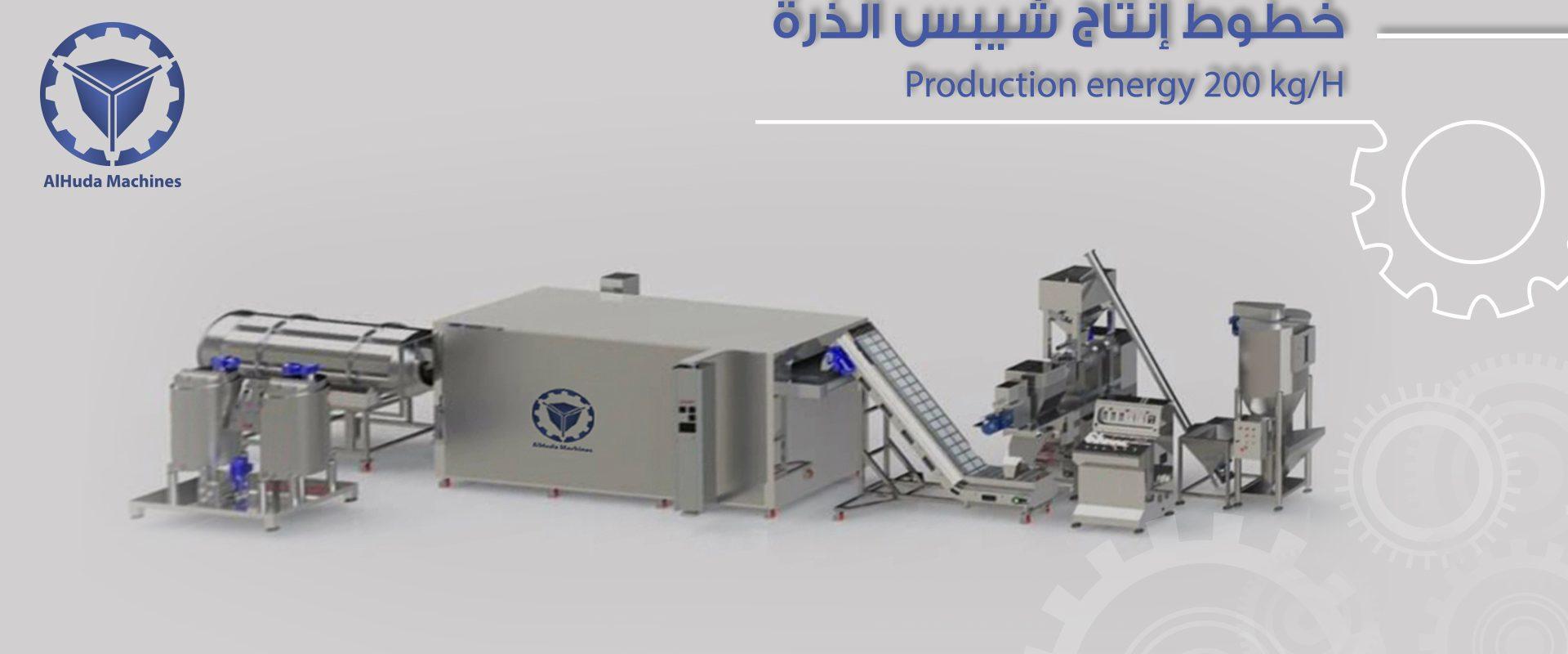 شيبس الذرة الطاقة الإنتاجية 200